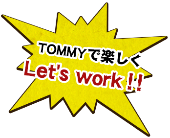 TOMMYで楽しく